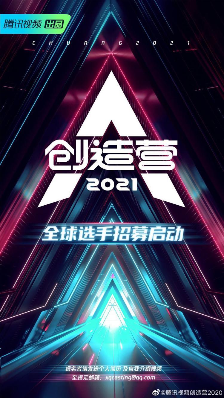 創造営2021(Chuang2021)